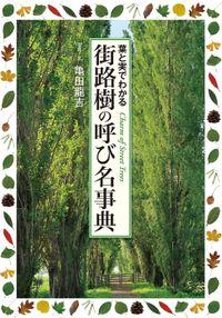 街路樹の呼び名事典