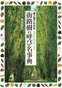 街路樹の呼び名事典-電子書籍