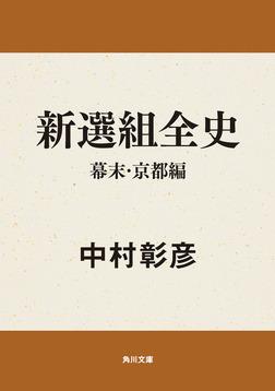 新選組全史 幕末・京都編-電子書籍