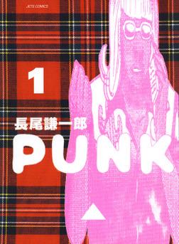 PUNK 1巻-電子書籍