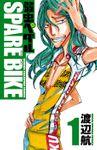 【期間限定 無料お試し版】弱虫ペダル SPARE BIKE 1