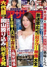 週刊アサヒ芸能 2020年12月17日号