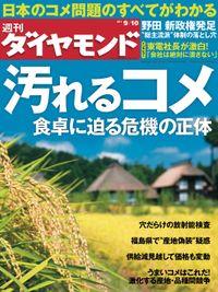 週刊ダイヤモンド 11年9月10日号