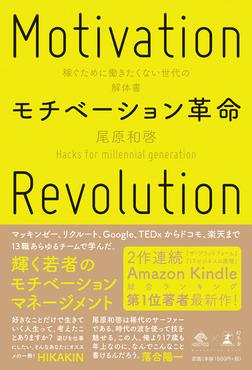 モチベーション革命 稼ぐために働きたくない世代の解体書-電子書籍