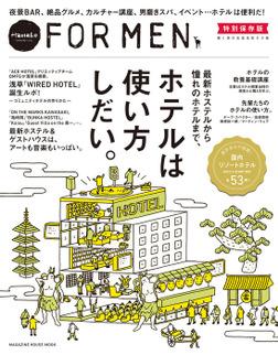 Hanako FOR MEN 特別保存版 ホテルは使い方しだい。-電子書籍