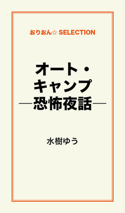 オート・キャンプ―恐怖夜話―-電子書籍