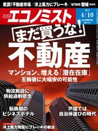 週刊エコノミスト (シュウカンエコノミスト) 2018年04月10日号