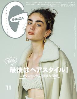 GINZA(ギンザ) 2021年 11月号 [結局最後はヘアスタイル!]-電子書籍