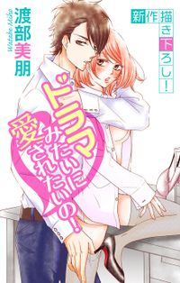 Love Silky ドラマみたいに愛されたいの! story02