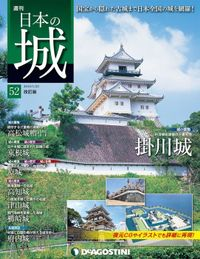 日本の城 改訂版 第52号