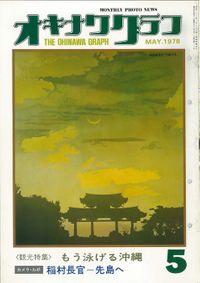 オキナワグラフ 1978年5月号 戦後沖縄の歴史とともに歩み続ける写真誌