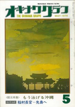オキナワグラフ 1978年5月号 戦後沖縄の歴史とともに歩み続ける写真誌-電子書籍