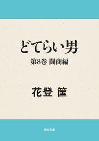どてらい男 第8巻 闘商編