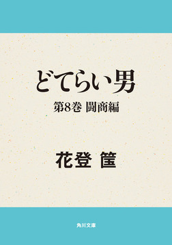 どてらい男 第8巻 闘商編-電子書籍