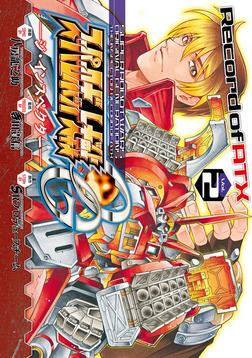 スーパーロボット大戦OG ‐ジ・インスペクター‐ Record of ATX Vol.2-電子書籍