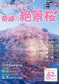 関西から行く!奇跡の絶景桜 関西ウォーカー特別編集-電子書籍