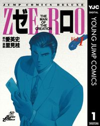 【20%OFF】ゼロ THE MAN OF THE CREATION 【全78巻セット】