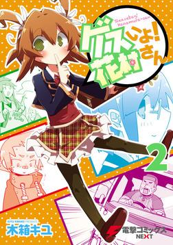 ゲスいよ! 花村さん 2-電子書籍