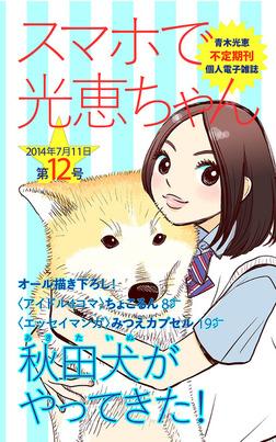 スマホで光恵ちゃん 第12号-電子書籍