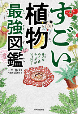 すごい植物最強図鑑-電子書籍