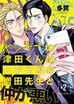 ヤンキーの津田くんは生徒指導の増田先生と仲が悪い #2