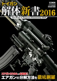 トイガン解体新書2016