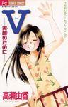 V-笑顔のために-