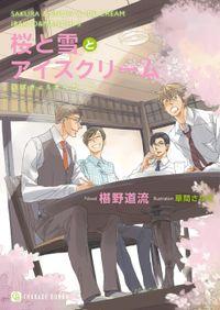 桜と雪とアイスクリーム【特別版】 いばきょ&まんちー3