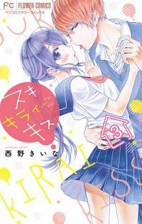 スキ キライ キス【マイクロ】(3)
