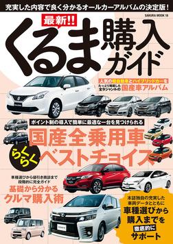 最新!!くるま購入ガイド2016年5月20日号-電子書籍
