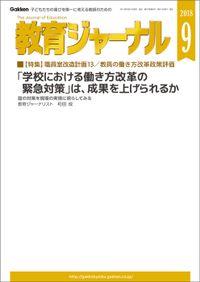 教育ジャーナル 2018年9月号Lite版(第1特集)