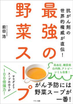 最強の野菜スープ-電子書籍