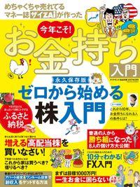 ダイヤモンドZAi別冊2017年2月号 めちゃくちゃ売れてるマネー誌ZAiが作った 今年こそ!お金持ち入門