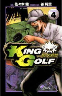 KING GOLF(4)