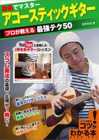動画でマスター アコースティックギター プロが教える最強テク50