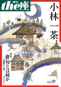 the座 59号 小林一茶(2005)-電子書籍