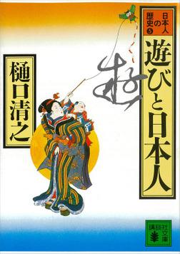 遊びと日本人 日本人の歴史第5巻-電子書籍