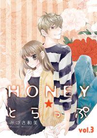 HONEY☆とらっぷ【分冊版】 3話