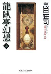 龍臥亭幻想(上)