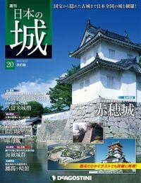 日本の城 改訂版 第20号