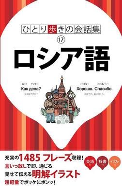 ひとり歩きの会話集 ロシア語-電子書籍