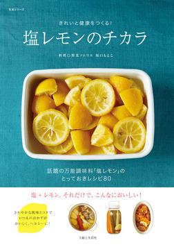 塩レモンのチカラ-電子書籍
