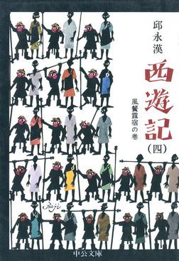 西遊記(四) 風餐露宿の巻-電子書籍