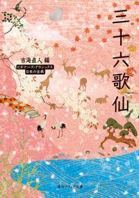 三十六歌仙 ビギナーズ・クラシックス 日本の古典