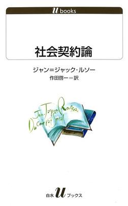 社会契約論-電子書籍