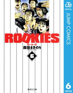 ROOKIES 6-電子書籍