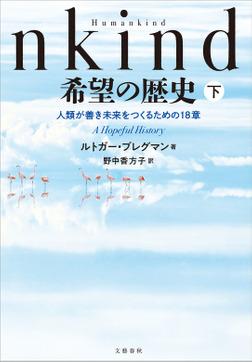 Humankind 希望の歴史 下 人類が善き未来をつくるための18章-電子書籍