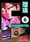 F REGENERATION 瑠璃(分冊版)