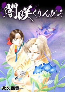 闇咲くりんどう-電子書籍