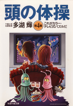 頭の体操 第4集~これがカラー・テレビ式パズルだ~-電子書籍